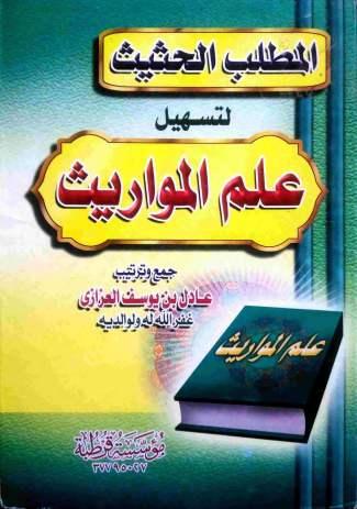تحميل كتاب المطلب الحثيث لتسهيل علم المواريث pdf عادل العزازي