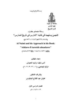 تحميل النعيمي ومنهجه في كتاب الدارس في تاريخ المدارس pdf رسالة ماجستير