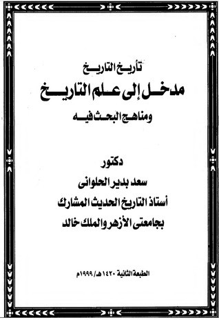 تأريخ التاريخ مدخل إلى علم التاريخ ومناهج البحث فيه - سعد بدير الحلواني