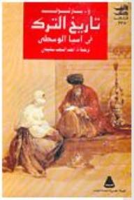تحميل كتاب تاريخ الترك في آسيا الوسطي pdf و . بارتولد
