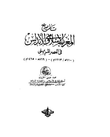تحميل كتاب تاريخ المغرب الاسلامى والاندلس فى العصر المرينى pdf عيسى الحريرى