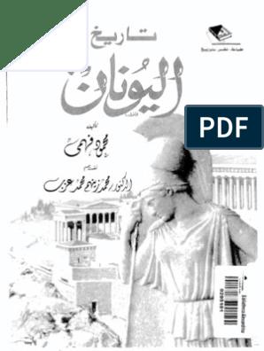 كتاب تاريخ اليونان - محمود فهمى