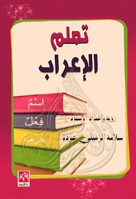 تحميل كتاب تعلم الإعراب بشكل جديد pdf