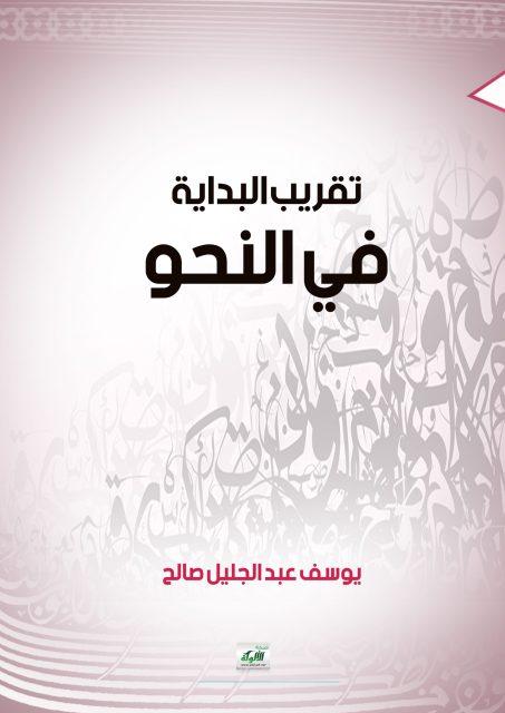 تحميل كتاب تقريب البداية في النحو pdf يوسف عبد الجليل صالح