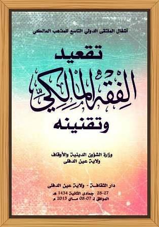 تحميل كتاب تقعيد الفقه المالكي وتقنينه pdf