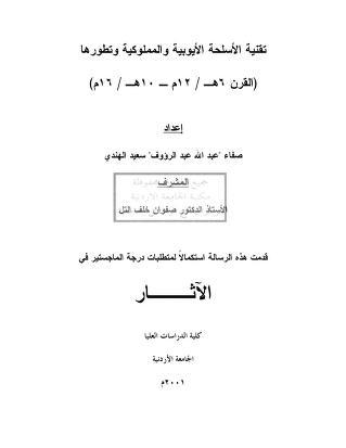تقنية الاسلحة الايوبية والمملوكية وتطورها pdf رسالة ماجستير
