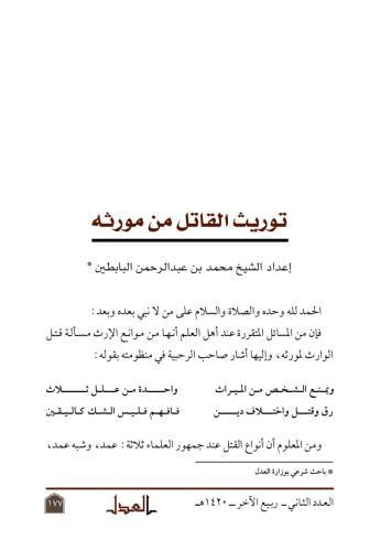 تحميل مقال توريث القاتل من مورثه pdf
