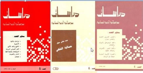 تحميل أعداد مجلة دراسات سيميائية أدبية لسانية pdf