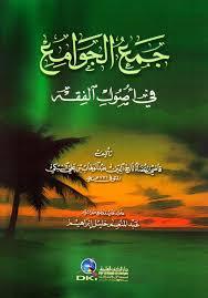 تحميل كتاب جمع الجوامع في أصول الفقه pdf للإمام السبكي