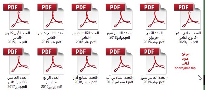 حصريا: مجلة أسطور للدراسات التاريخية كاملة pdf