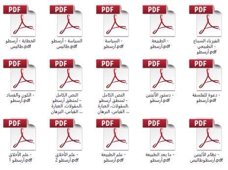 تحميل جميع مؤلفات أرسطو pdf على رابط واحد