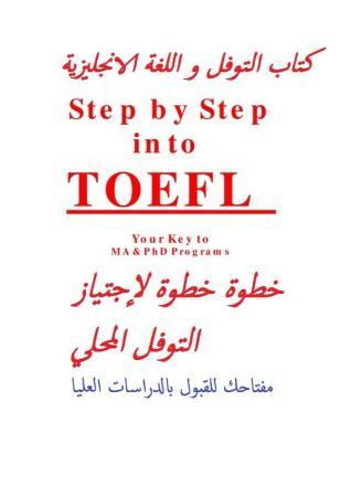 كتاب التوفل واللغة الانجليزية خطوة خطوة لإجتياز التوفل المحلي pdf