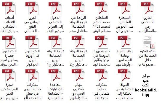 سلسلة كتب تاريخ الدولة العثماية - التركية - المجموعة رقم 1
