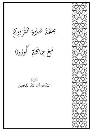 تحميل كتاب صفة صلاة التراويح مع جائحة كورونا pdf