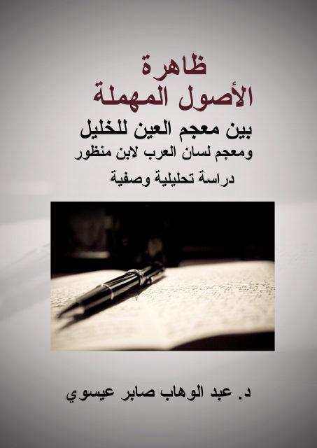 تحميل كتاب ظاهرة الأصول المهملة بين معجم العين للخليل ومعجم لسان العرب لابن منظور pdf