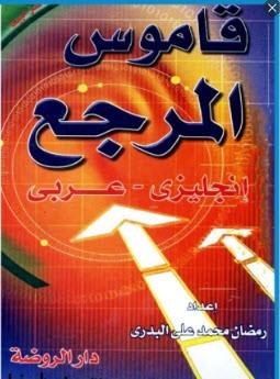 تحميل قاموس المرجع انجليزي – عربي pdf
