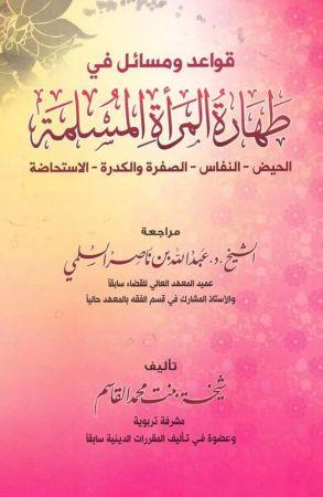 تحميل كتاب قواعد ومسائل في طهارة المرأة المسلمة pdf عبد الله السلمي