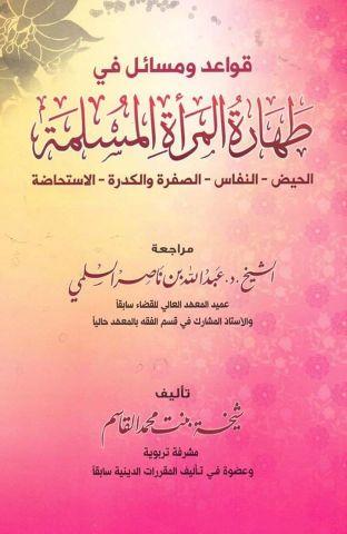 تحميل كتاب قواعد ومسائل في طهارة المرأة المسلمة pdf