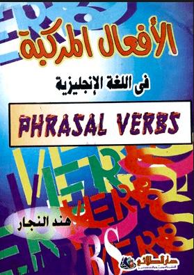 تحميل كتاب الأفعال المركبة في اللغة الانجليزية pdf