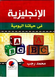تحميل كتاب الانجليزية في الحياة اليومية pdf
