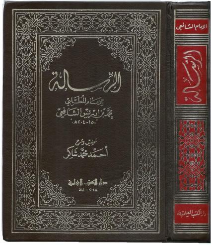 تحميل كتاب الرسالة للإمام الشافعي pdf