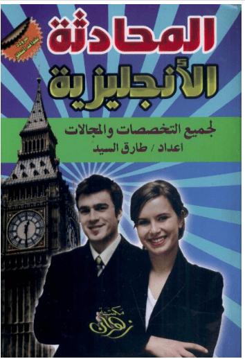 تحميل كتاب المحادثة الانجليزية لجميع التخصصات والمجالات pdf