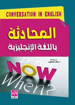 تحميل كتاب المحادثة باللغة الانجليزية pdf