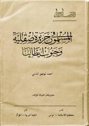 تحميل كتاب المسلمون في جزيرة صقلية وجنوب إيطاليا pdf