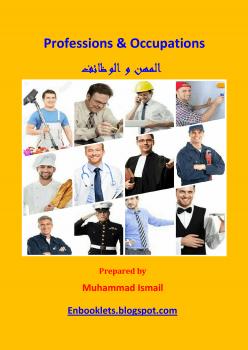 كتاب المهن والوظائف باللغة بالانجليزية
