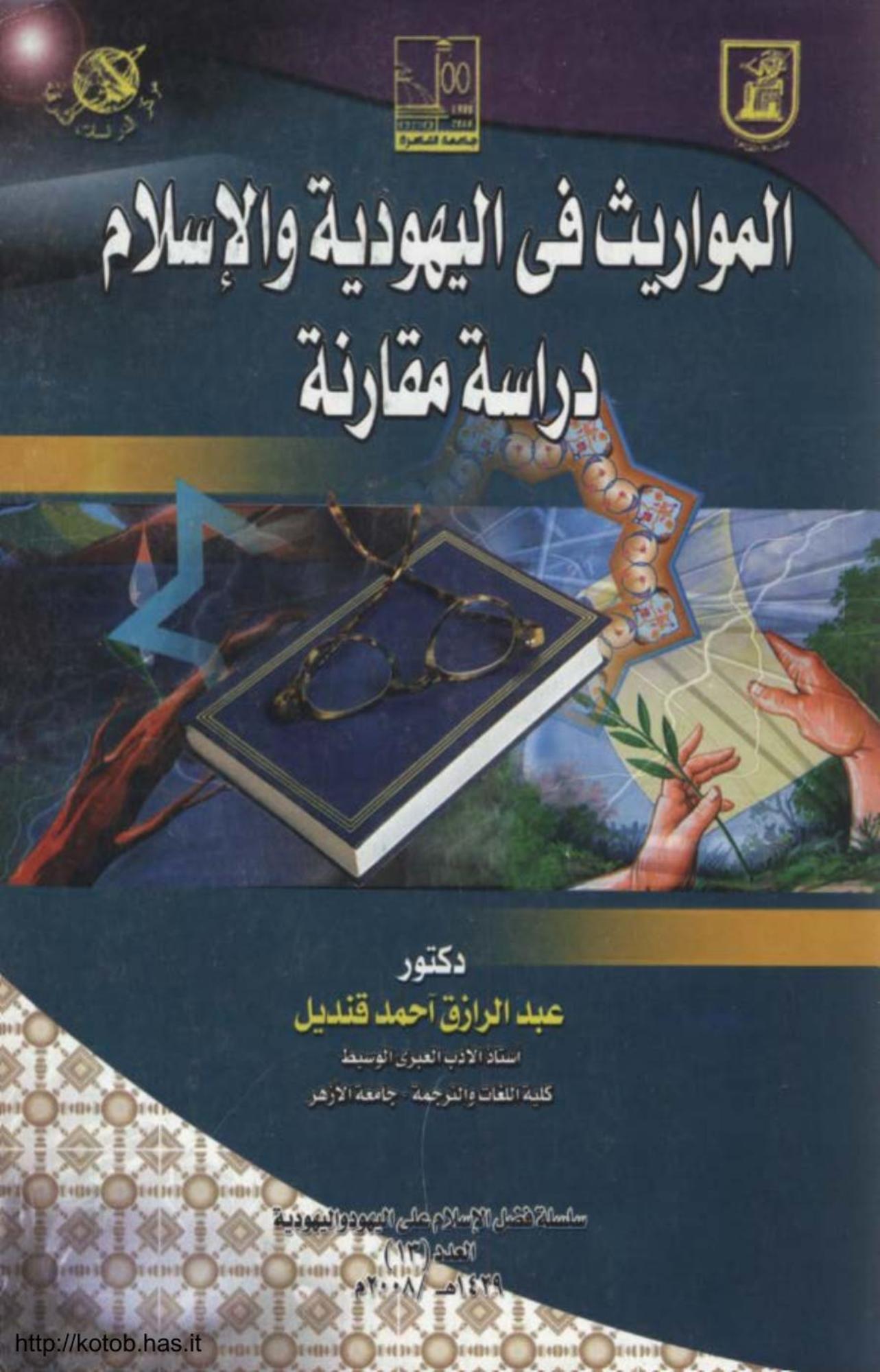 كتاب النكاح pdf