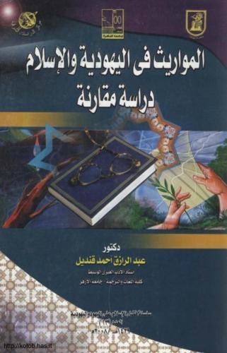 تحميل كتاب المواريث في اليهودية والإسلام دراسة مقارنة pdf عبد الرازق قنديل