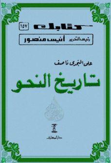 تحميل كتاب تاريخ النحو pdf علي النجدي ناصف
