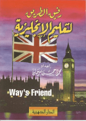 تحميل كتاب رفيق الطريق لتعليم الإنجليزية pdf