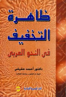 تحميل كتاب ظاهرة التخفيف في النحو العربي pdf أحمد عفيفي