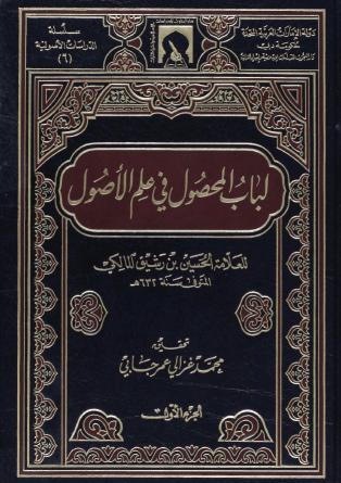 تحميل كتاب لباب المحصول في علم الأصول لابن رشيق المالكي pdf