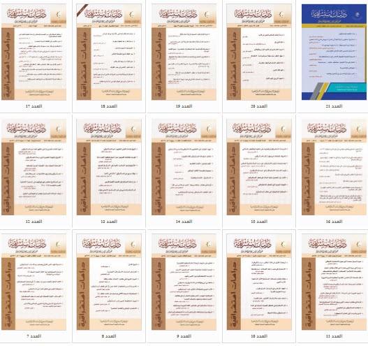 تحميل جميع أعداد مجلة دراسات استشراقية pdf