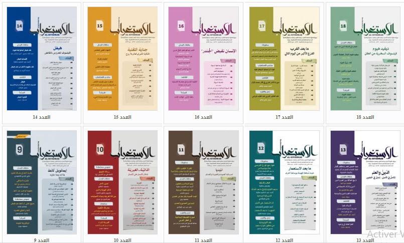 حصريا: حمل جميع أعداد مجلة الاستغراب كاملة pdf
