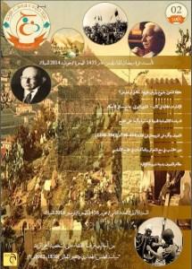 تحميل مجلة حروف للدراسات التاريخية - العدد الثاني، نوفمبر 2014