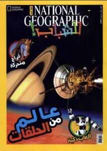 مجلة ناشيونال جيوغرافيك للشباب بالعربي - مايو 2007