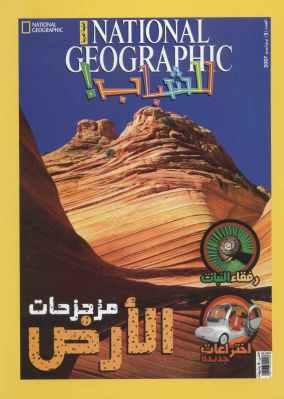 مجلة ناشيونال جيوغرافيك للشباب بالعربي - يونيو 2007