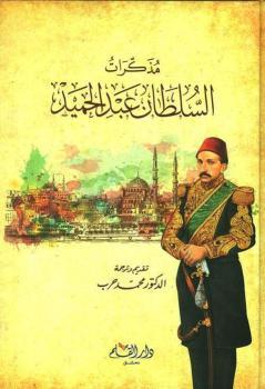 تحميل كتاب مذكرات السلطان عبد الحميد الثاني pdf