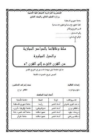 تحميل كتاب مكة وعلاقاتها بالحواضر الحجازية والدول المجاورة pdf