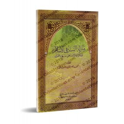 تحميل منزلة السنة في الإسلام وبيان أنه لا يستغنى عنها بالقرآن pdf