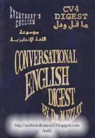 تحميل كتاب موسوعة اللغة الانجليزية - محمود عزت pdf