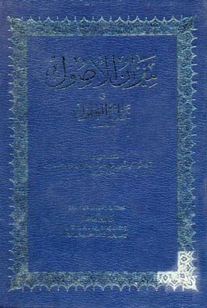 تحميل كتاب ميزان الأصول في نتائج العقول للإمام السمرقندي