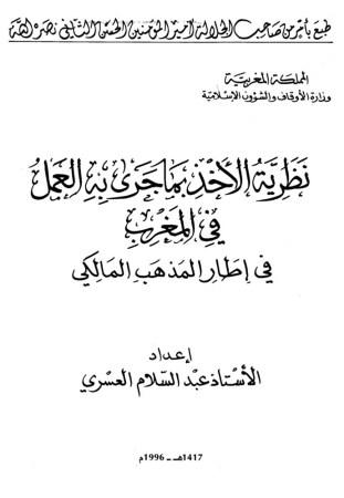 كتاب نظرية الأخذ بما جرى به العمل في المغرب في اطار المذهب المالكي pdf عبد السلام العسري