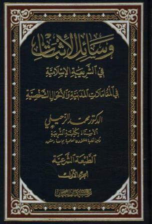 وسائل الإثبات في الشريعة الإسلامية في المعاملات المدنية والأحوال الشخصية pdf محمد الزحيلي