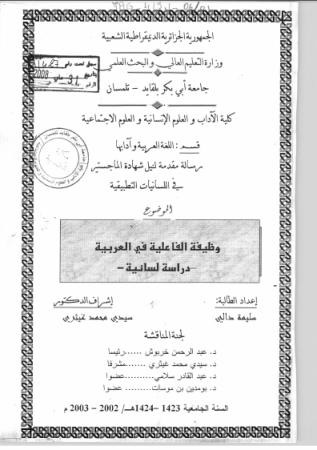 تحميل كتاب وظيفة الفاعلية في العربية دراسة لسانية pdf رسالة ماجستير