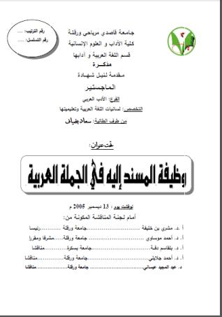 تحميل كتاب وظيفة المسند إليه في الجملة pdf رسالة ماجستير