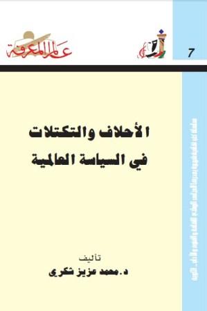 تحميل كتاب الأحلاف والتكتلات في السياسة العالمية pdf محمد عزيز شكري